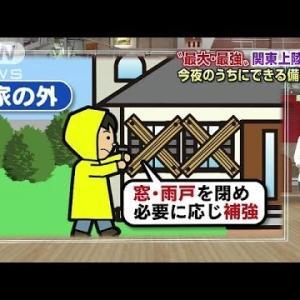 """台風に備えすべきことは """"最大・最強""""上陸も(13/10/15)"""