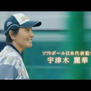 【全員団結~東京2020への道】宇津木麗華監督(ソフトボール)