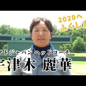 2020へ ふくしま!(宇津木 麗華さん)