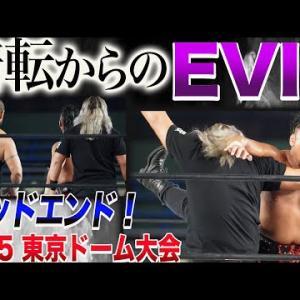 【新日本プロレス】EVILが鷹木信悟を暗転から襲う!7.25東京ドーム大会ラストは強烈なバッドエンド!IWGP世界王座をEVILが狙う!KOPWを欠場した理由はこれだった!NJPW njwgs