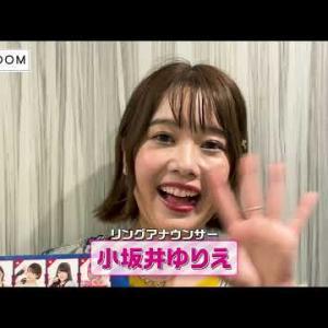【💕小坂井ゆりえリングアナ🎤】7・31&8・1『5★STAR GP 2021』へのワクワクドキドキを語ります!【STARDOM】
