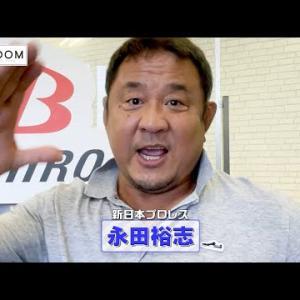 【🤚永田裕志選手💙】7・31&8・1『5★STAR GP 2021』大予想!優勝すると予想したのはあの選手ゼアッ!【STARDOM】