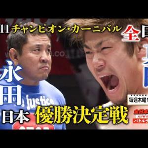 永田裕志(Yuji Nagata) VS 真田聖也(Seiya SANADA)【2011チャンピオン・カーニバル優勝決定戦】全日本プロレス バトルライブラリー #31