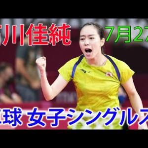 石川佳純 vs ポルカノバ 東京オリンピック 卓球 女子シングルス 7月27日