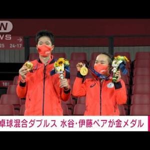 東京五輪 卓球混合ダブルス 水谷隼・伊藤美誠が金(2021年7月26日)