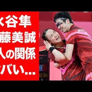【衝撃】金メダルを獲得した水谷・伊藤ペアの2人の関係に一同驚愕…!東京五輪で日本史上初の卓球優勝を果たした伊藤美誠と水谷隼の関係を徹底調査