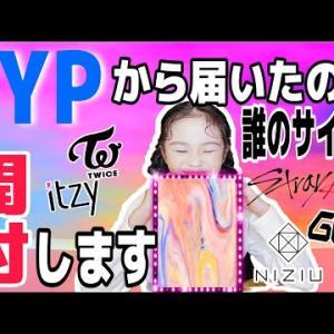 【JYP】からの贈り物!届いたのは誰の直筆サイン?開封動画