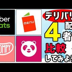 デリバリー配達4者(ウーバーイーツ,メニュー,チョンピー,フードパンダ)を比較してみよう!