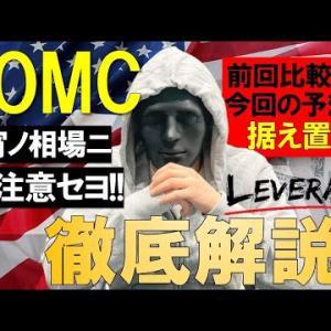 【FXライブ】※今宵FOMC徹底解説。今回のFOMCは〇〇が違う?今月+1712万円※【トレード有り】2021年7月28日(水)