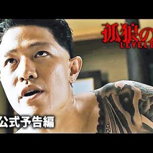松坂桃李&鈴木亮平主演! 映画『孤狼の血 LEVEL2』本予告②