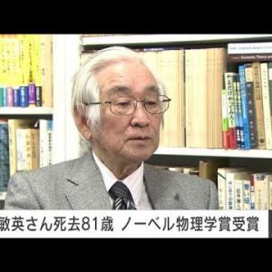 ノーベル物理学の益川敏英さん(81)死去(2021年7月29日)