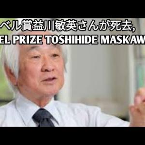 ノーベル賞益川敏英さんが死去, Nobel Prize Toshihide Maskawa dies