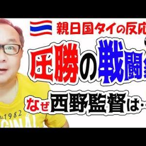 圧勝7得点!日本人・西野朗監督率いるタイ代表がブルネイに勝星も、タイでは意外な反応が…