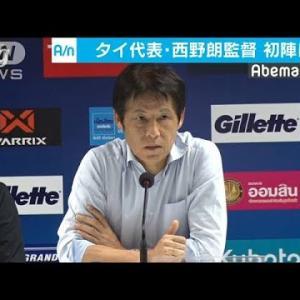 西野監督率いるサッカータイ代表 初采配の結果は・・・(19/09/06)
