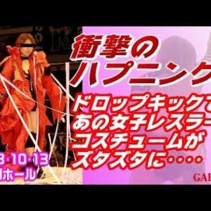 【GAEAJAPAN】豊田真奈美 vs ニセ豊田真奈美(広田さくら) 2003年10月13日 後楽園ホール