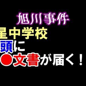【旭川事件】H星中学校・教頭に●迫文書が届く!