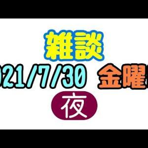 【ライブ】雑談 2021/7/30 金曜日 夜
