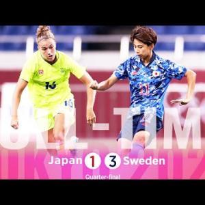 【なでしこジャパン】サッカー女子 強豪スウェーデンに善戦も惜しくも敗れベスト8で大会を終える