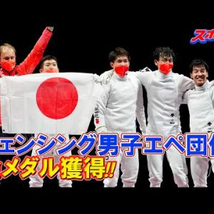 フェンシングで日本初の金メダル! 男子エペ団体が歴史的快進撃 日本勢金17個は新記録!