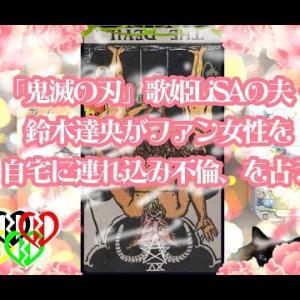 「鬼滅の刃」歌姫LiSAの夫・鈴木達央がファン女性を自宅に連れ込み不倫、を占う【先送り】【タロットで仲良く】
