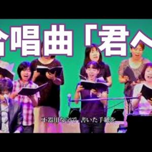 手紙から生まれた合唱曲「君へ」(混声三部合唱)|MODOKI&弓削田健介