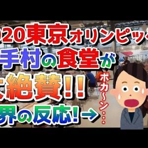 2021/07/29【2020東京オリンピックの選手村の食堂が凄すぎると大絶賛!!】【世界のみなさんの反応】