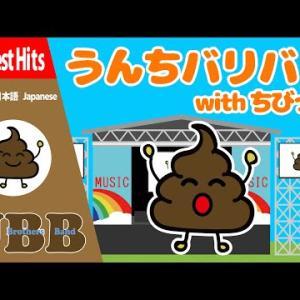 うんちバリバリ with ちびっこ | UBB