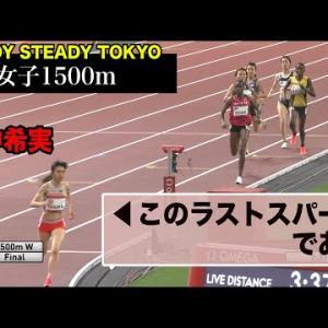 【日本記録保持者・田中希実】1500mでおなじみの異次元スパートを見せるも、本人は満足せず【READY STEADY TOKYO/2021年】