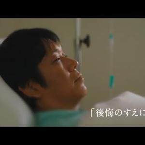 『知って、肝炎プロジェクト』オリジナルショートドラマ ~後悔のすえに~