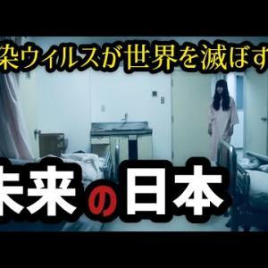 ショートホラードラマ 「未来の日本 感染ウィルスが世界を滅ぼす日」