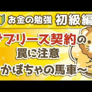 第32回 サブリース契約の罠に注意 かぼちゃの馬車【お金の勉強 初級編 】