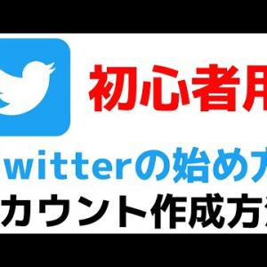 Twitterの始め方・アカウントを作成する方法【ツイッターのやり方・使い方】