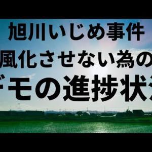 旭川いじめ事件【風化させない為のデモ】進捗状況