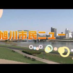 旭川市民ニュース(2021年7月24日放送分)