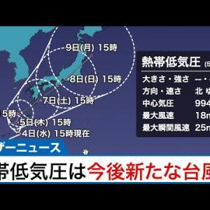 台風9号に続き、熱帯低気圧から新たな台風発生へ