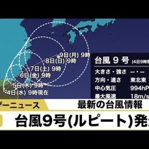 台風9号(ルピート)発生 今後の進路に注意を