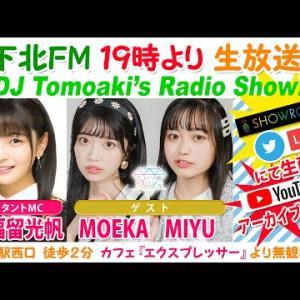 下北FM!2021年7月8日(ShimokitaFM)DJ Tomoaki's Radio Show!アシスタントMC:福留光帆  (AKB48 Team 8)ゲスト:PureGi