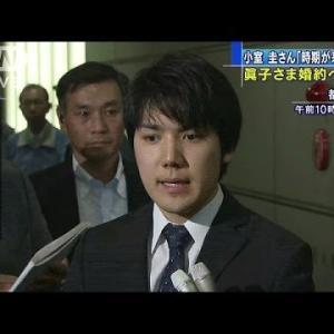「時期が参りましたら・・・」小室圭さん会見(17/05/17)