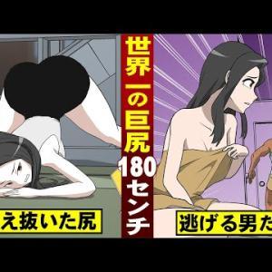【実在】世界一の巨尻女…180センチ超え。男たちに逃げられる。