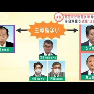 野田氏が出馬表明 立候補者4人で総裁選大混戦!(2021年9月16日)