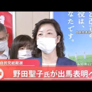 【速報】野田聖子氏が出馬表明へ、自民党総裁選で4人目