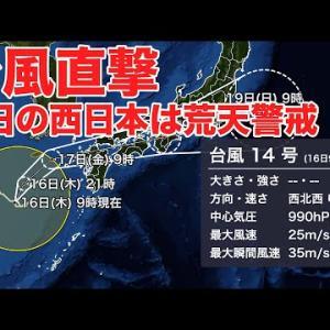 台風14号(16日9時現在)/台風直撃で明日の西日本は荒天警戒