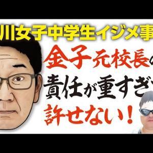 【旭川いじめ事件】金子元校長の責任が重すぎて許せない!!