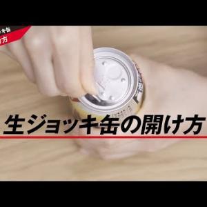 アサヒスーパードライ 生ジョッキ缶 「生ジョッキ缶の開け方動画」