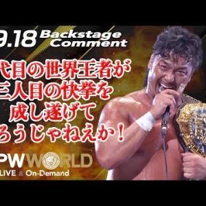 鷹木 信悟「三代目の世界王者が、三人目の快挙を成し遂げてやろうじゃねえか!」9.18 #G1Climax31 Backstage comments: 6th match