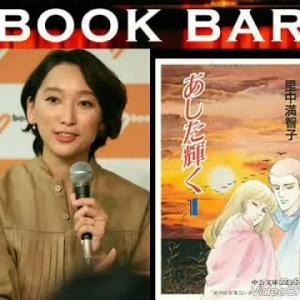 180804 杏ちゃんの一冊『あした輝く - 里中 満智子』