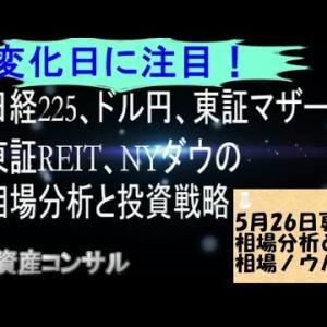 5月26日、日経225、ドル円、東証マザーズ、東証REIT、NYダウを変化日で相場を先読みする!相場分析&相場解説、今後の相場ポイント