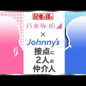 乃木坂46とジャニーズ、接点の背景に「2人の仲介人」 仲良しの男女メンバーは…【メディア記者が情報提供】