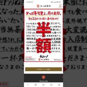 かっぱ寿司全皿半額キャンペーン 9/26限定
