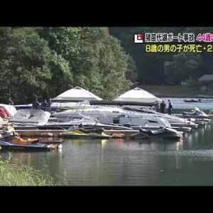 44歳会社役員の男を逮捕 8歳息子は命を落とし母は両足を…猪苗代湖ボート事故から一年 <福島県>  (21/09/14 18:39)